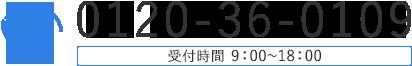 045-530-3233 受付時間:9:00~18:00/定休日:日曜・祝日