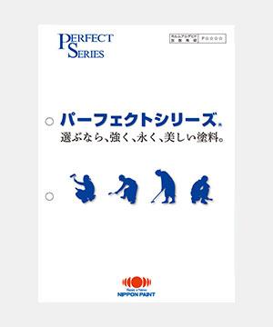 パーフェクトシリーズ