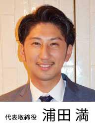 浦田 満(ウラタ ミツル)