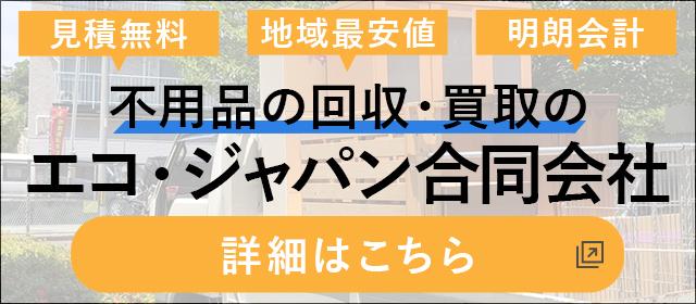 不用品回収のエコジャパン合同会社バナー