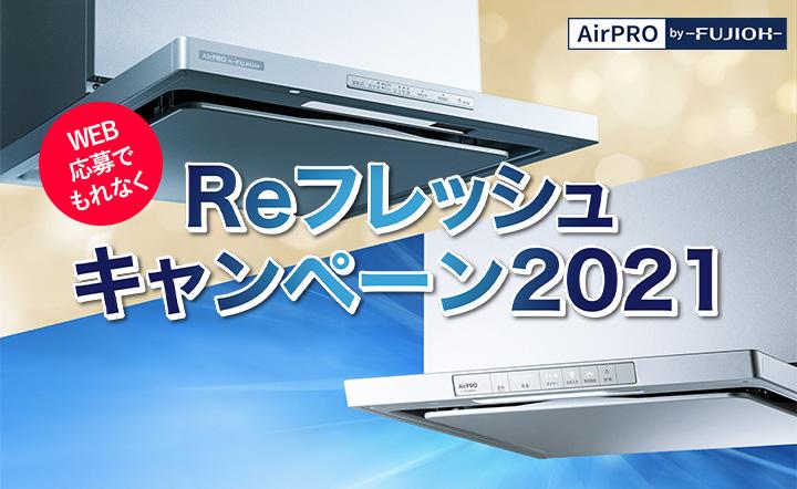 【エアプロ】レンジフードお取替えキャンペーン